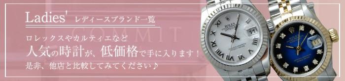 レディース腕時計一覧
