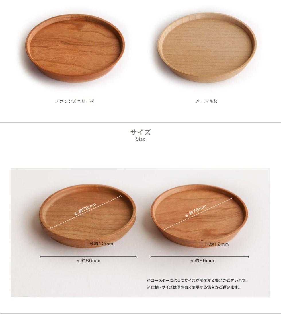 コースター 木製 天然木