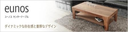 ユーノス センターテーブル