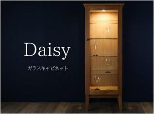 Daisy ガラスキャビネット