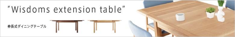 ウィズダムズ エクステンション ダイニングテーブル