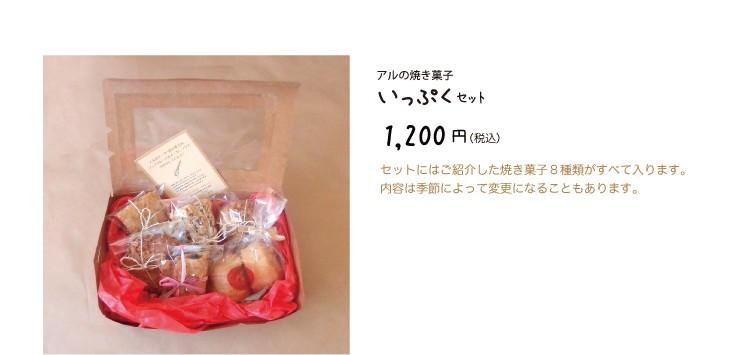 焼き菓子ギフトセット いっぷくセット