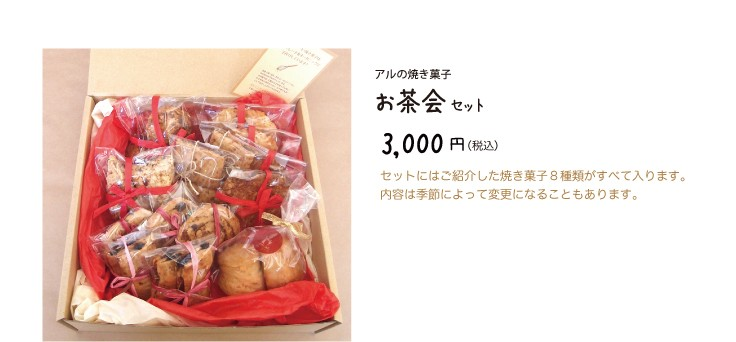 焼き菓子ギフトセット お茶会セット