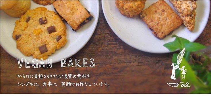 オーガニック&フェアトレードの手作り焼き菓子