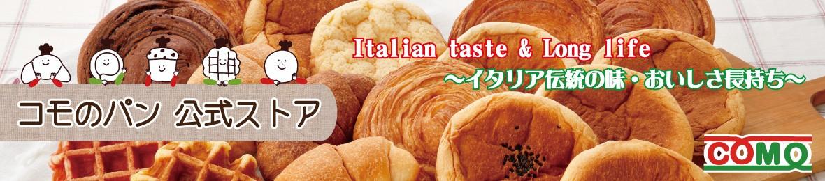 イタリア伝統の味・おいしさ長持ちコモのパン