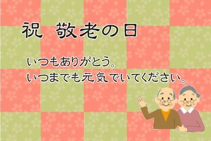カード 敬老の日 カード : 敬老の日カード」お申込み ...