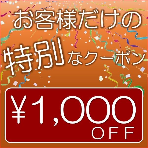 1000円オフクーポン!!