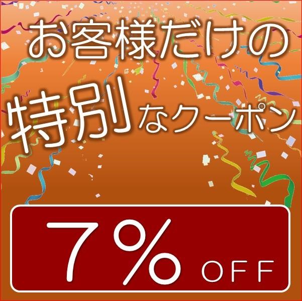 7%オフクーポン!!
