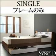 セミダブルベッド ベッド マットレス付き 収納ベッド 棚 コンセント付き sync.D シンク・ディ ボンネルコイル マットレス付き レギュラー セミダブル
