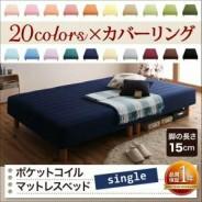 色 寝心地が選べる 20色カバーリングポケットコイルマットレスベッド 脚15cm シングル