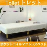 ベッド 脚付きマットレス セミシングル マットレス付きベッド TOLLET トレット 低反発ウレタン入りポケットコイルマットレスベッド セミシングル