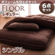 布団セット シングル ボリューム布団6点セット FLOOR フロア レギュラータイプ シングルサイズ ニトリ イケア IKEA