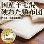 敷き布団 防ダニ 抗菌防臭4層式ボリューム羊毛混敷布団 ダブル