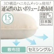 敷布団 3D構造ハニカムメッシュ使用 セミシングル