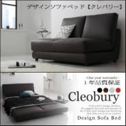 ソファベッド ソファーベッド セミダブルサイズ Cleobury クレバリー W120 ニトリ イケア IKEA 家具好み