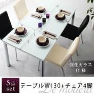 ガラスデザインダイニング ディモデラ 5点セット(テーブル130+チェア4脚)