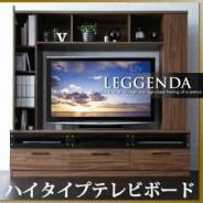 テレビ台 テレビボード TV台 TVボード ハイタイプ テレビボード レジェンダ