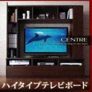 テレビ台 テレビボード TV台 TVボード ハイタイプ テレビボード セントレ
