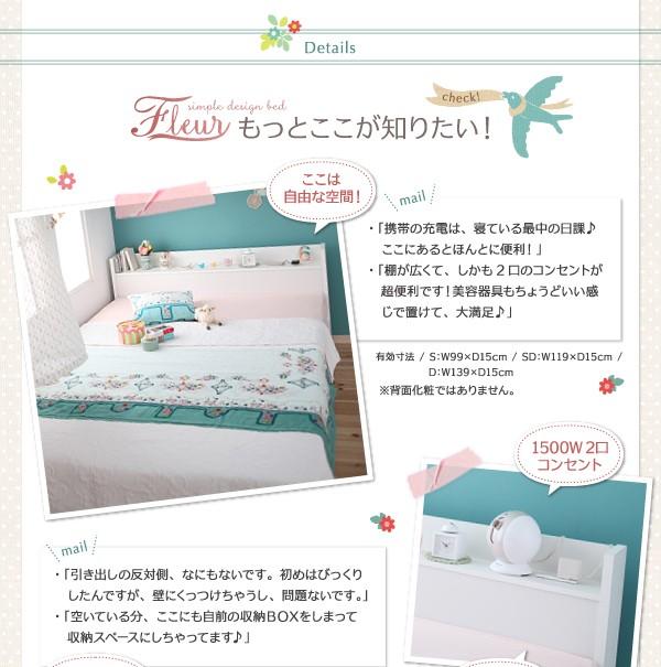 収納ベッド 棚 コンセント付き収納ベッド Fleur フルール 画像19