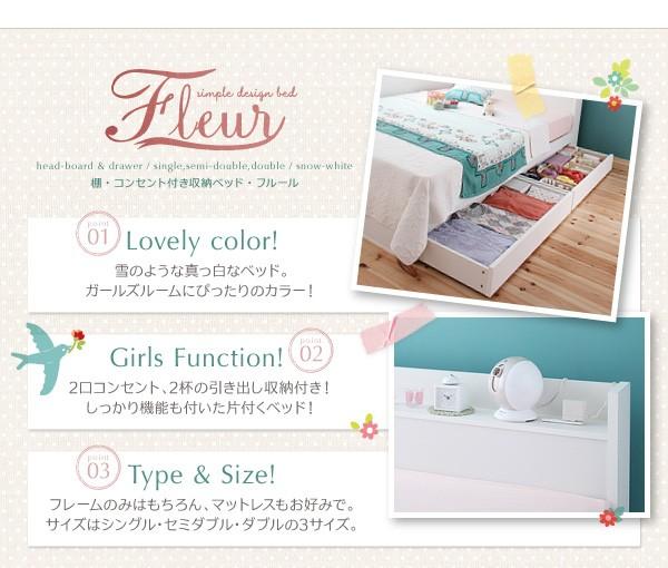 収納ベッド 棚 コンセント付き収納ベッド Fleur フルール 画像2