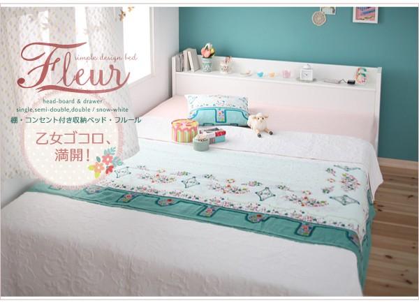 収納ベッド 棚 コンセント付き収納ベッド Fleur フルール 画像22