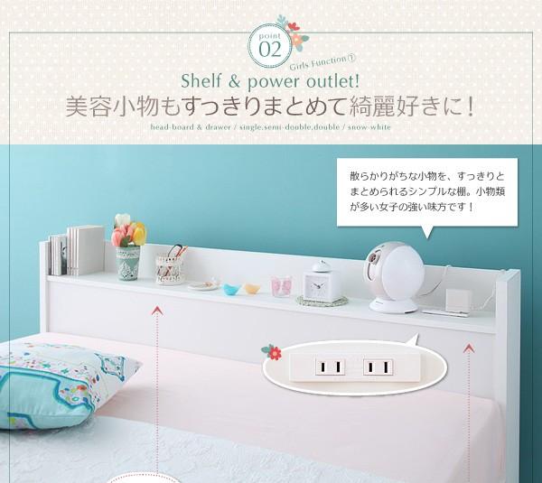 収納ベッド 棚 コンセント付き収納ベッド Fleur フルール 画像5