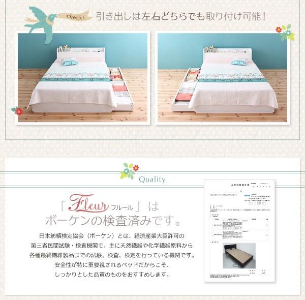 収納ベッド 棚 コンセント付き収納ベッド Fleur フルール 画像8