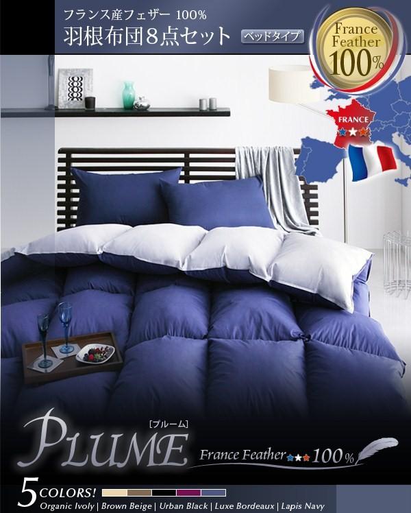 布団 セット 送料無料 フランス産フェザー100%羽根布団8点セット ベッドタイプ Plume プルーム 画像2