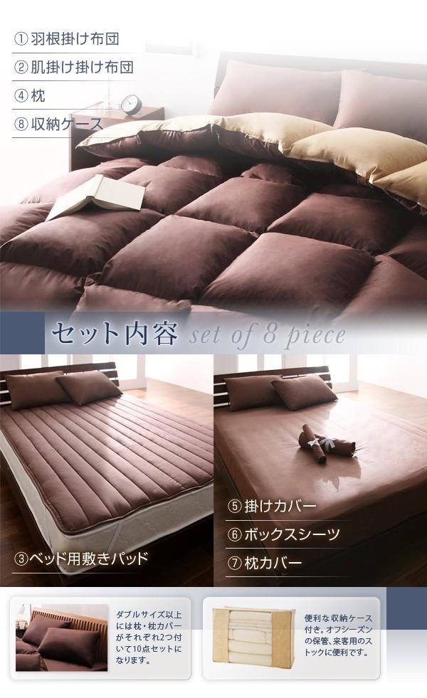 布団 セット 送料無料 フランス産フェザー100%羽根布団8点セット ベッドタイプ Plume プルーム 画像7