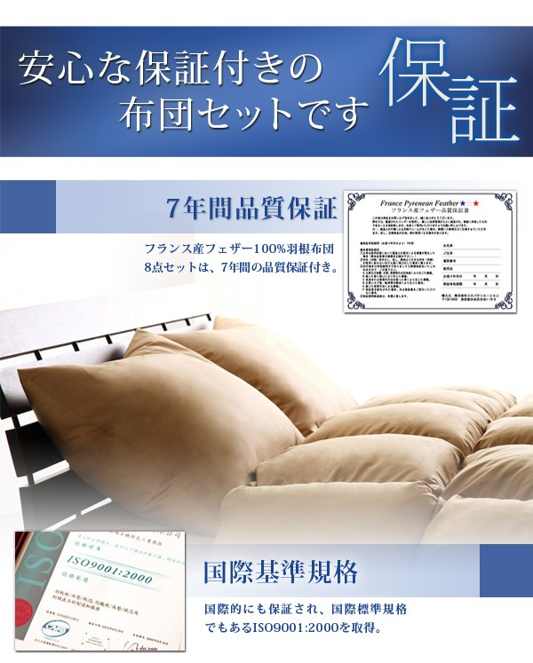 布団 セット 送料無料 フランス産フェザー100%羽根布団8点セット ベッドタイプ Plume プルーム 画像8