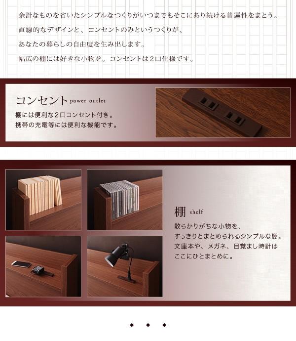 収納ベッド 棚 コンセント付き収納ベッド Sleep エス リープ 画像4