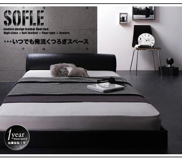 【送料無料】モダンデザインレザーフロアベッド【SOFLE】ソフレ 画像1