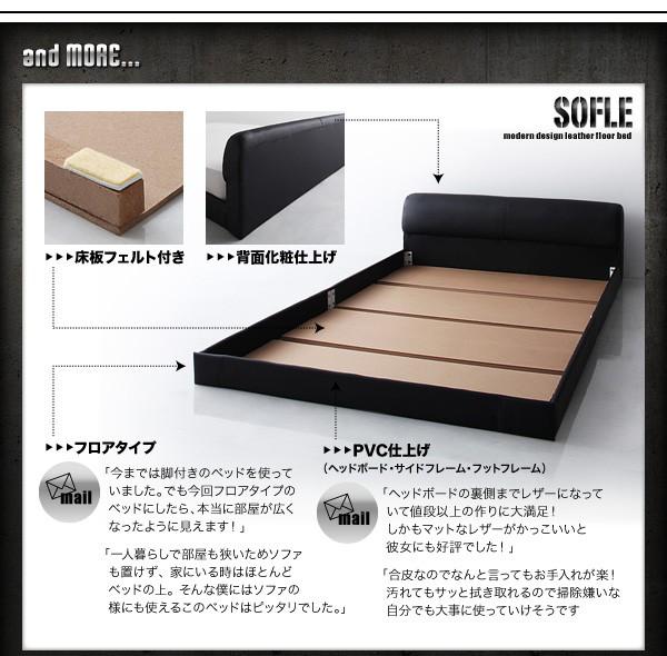 【送料無料】モダンデザインレザーフロアベッド【SOFLE】ソフレ 画像22