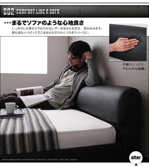 【送料無料】モダンデザインレザーフロアベッド【SOFLE】ソフレ 画像5