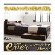 収納ベッド ベッド ダブル マットレス付き コンセント付き収納ベッド エヴァー ボンネルコイルマットレス レギュラー付き ダブル