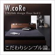ベッド シングル シングルベッド ローベッド W.coRe ダブルコア ボンネルコイルマットレス レギュラー付き シングル
