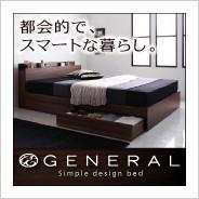 ダブルベッド 収納ベッド 棚 コンセント付き収納ベッド General ジェネラル ボンネルコイルマットレス レギュラー付き ダブル