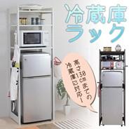 冷蔵庫ラック キッチン収納 台所収納 大人気 食器棚 キッチンラック スリムラック