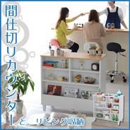 キッチン収納 食器棚 パーテーション キッチン棚 間仕切り キッチンカウンター 900幅 WKC-0662