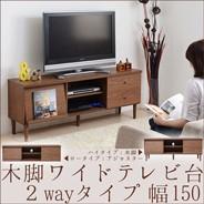 TVラック テレビラック TV台 テレビ台 TVボード テレビボード ワイドテレビ台 2way タイプ 幅150 FAP-0006 ニトリ イケア IKEA 家具好み