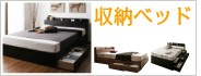 収納ベッド 収納付きベッド 下収納 ベッド