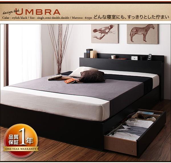 【送料無料】棚・コンセント付き収納ベッド【Umbra】アンブラ 画像1