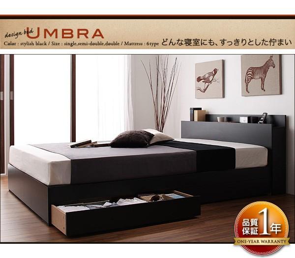 【送料無料】棚・コンセント付き収納ベッド【Umbra】アンブラ 画像16