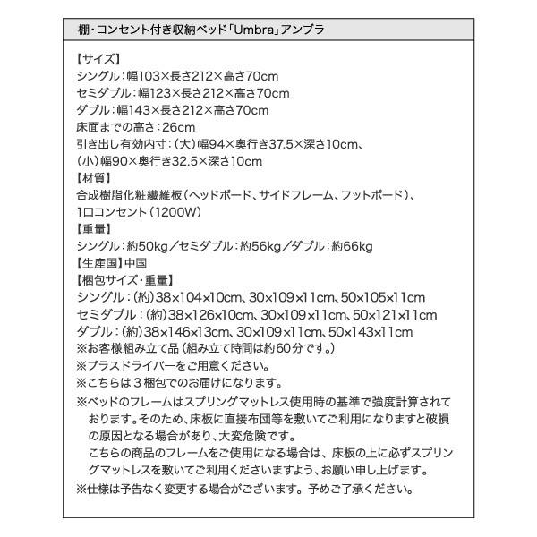 【送料無料】棚・コンセント付き収納ベッド【Umbra】アンブラ 画像17