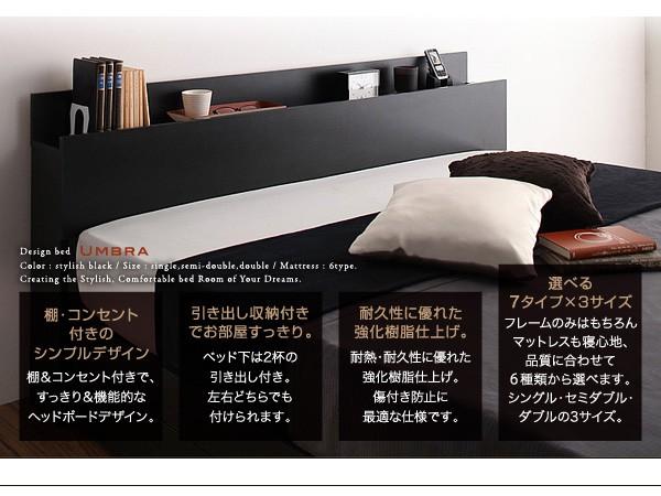 【送料無料】棚・コンセント付き収納ベッド【Umbra】アンブラ 画像2
