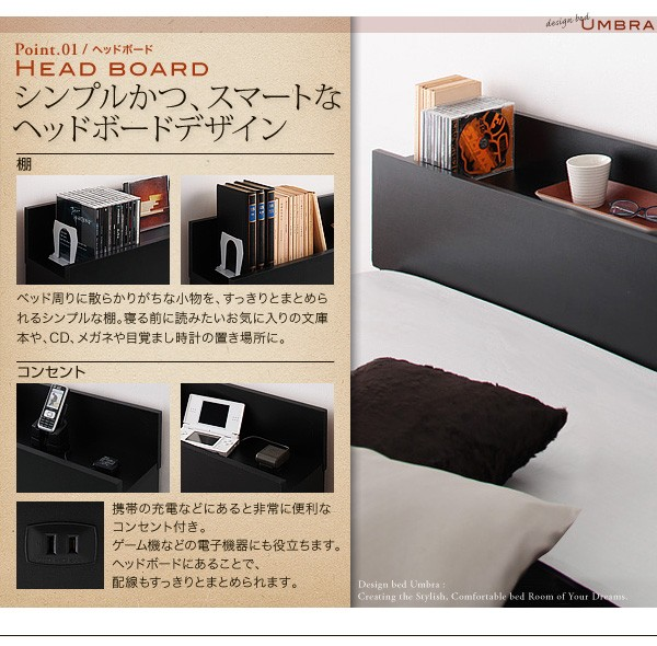【送料無料】棚・コンセント付き収納ベッド【Umbra】アンブラ 画像3