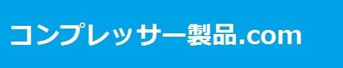 コンプレッサー製品.com ロゴ