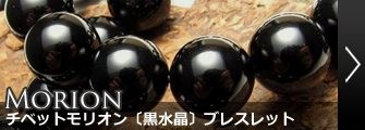 モリオン黒水晶ブレス