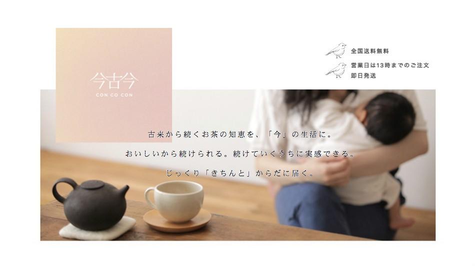 ハーブの専門家が調合した妊活・マタニティー・産後のためのお茶