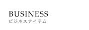 BUSINESS ビジネスアイテム